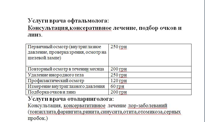 """На запорожском курорте ОК """"Прибой"""" можно проверить и восстановить зрение. Фото , фото-2"""