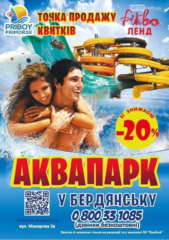 """В ОК """"Прибой!"""" готовит сюрпризы гостям вместе с бердянским аквапарком , фото-1"""