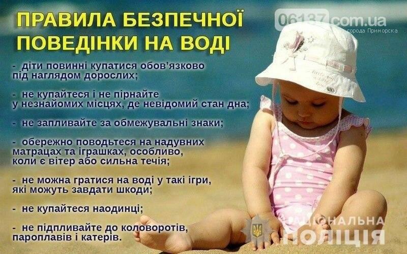В Бердянске тонули двое детей: девочка в тяжелом состоянии  , фото-1