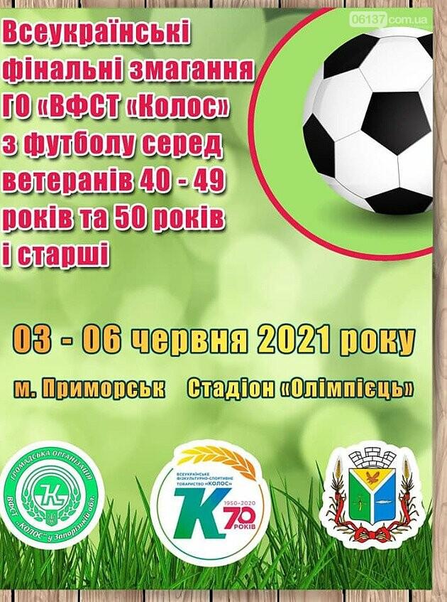 """У Приморську відбудуться спортивні змагання з футболу й """"Спасу"""" , фото-1"""
