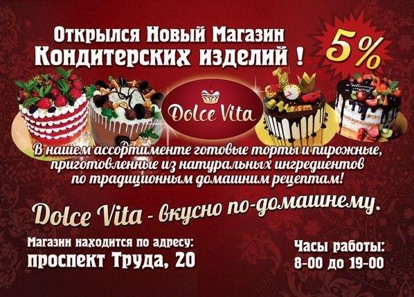 """Открытие домашней кондитерской """"Dolce Vita"""" в Бердянске, фото-2"""