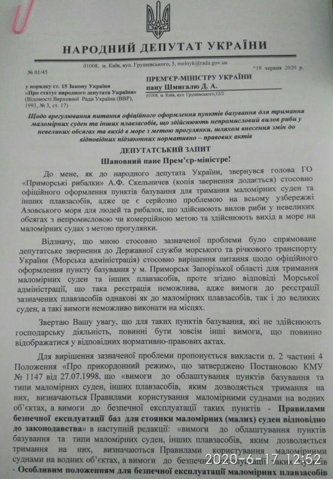 Народный депутат поспособствовал решению проблем в Приморске, фото-4