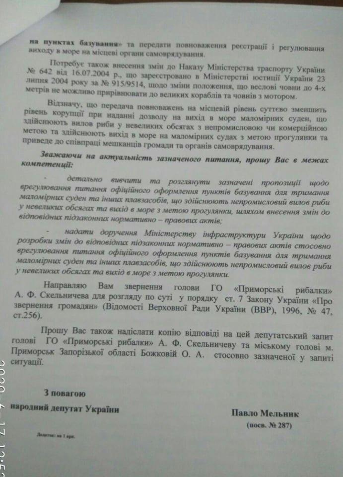 Народный депутат поспособствовал решению проблем в Приморске, фото-5